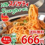 パスタ マルメイ ナポリタン 送料無料 4食 ソフトスパゲティ トマトルー付き ゆで生麺 スパゲティ 生パスタ お取り寄せ お取り寄せグルメ おつまみ 弁当 熊本