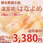 桃 温室桃 はなよめ 送料無料 秀品 約1kg 5〜6玉入り 熊本植木産 3箱購入で1箱おまけ もも ピーチ