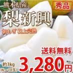 梨 新興 送料無料 秀品 約3kg 6〜10玉 熊本県産 ナシ なし 豊水 秋月 新高