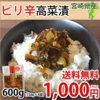 ポイント消化 高菜 漬物 送料無料 辛子たかな漬 きざみ 150g×4袋 宮崎県産 たかな つけもの