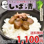 しば漬 漬物 きざみしょうゆ漬け 150g×4袋 送料無料 宮崎県産 きゅうり しそ しょうが なす みょうが つけもの