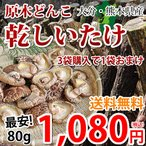 送料無料 最安値へ挑戦 原木どんこ しいたけ 80g 熊本・大分県産 3袋購入で1袋おまけ(1袋あたり735円) 代引不可 干し椎茸 乾しいたけ シイタケ 椎茸