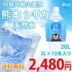 シリカ水 ミネラルウォーター 送料無料 阿蘇外輪山天然優水 熊本シリカ天然水 2L × 10本 20L シリカ 水 2リットル 美容 健康