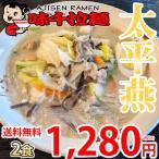 太平燕 タイピーエン 送料無料 2食 熊本名物 お取り寄せ 春雨 はるさめ 味千ラーメン 豚骨 ラーメン 熊本ラーメン