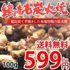 鶏もも炭火焼き 送料無料 本場 宮崎名物 100g ポイント消化 お試し お取り寄せ 国産 おつまみ 焼き鳥 地鶏 鶏肉