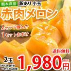 メロン 訳あり 小玉 赤肉メロン 送料無料 2玉 2セット購入で1セットおまけ お取り寄せ 熊本県産 クインシーメロン