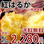 さつまいも 紅はるか 訳あり 5kg 送料無料 べにはるか 熊本県産 サツマイモ 紅蜜芋 焼き芋 芋 いも