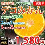 デコポン 同品種 デコみかん 訳あり 送料無料 ハウス栽培 1.5kg 2セット購入で1セットおまけ 3セット購入で3セットおまけ みかん 熊本県産 不知火 ミカン 蜜柑