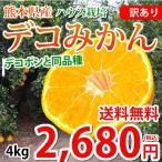 デコポン 同品種 訳ありデコみかん 送料無料 ハウス栽培 4kg M〜3L 熊本県産 みかん ミカン 蜜柑