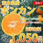 ポンカン みかん 訳あり 送料無料 1.5kg S〜2L 熊本県産 2セットで1セットおまけ 3セットで3セットおまけ デコポン ぽんかん ミカン 蜜柑