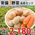 野菜セット 3品目 5kg 送料無料 常備野菜(玉ねぎ じゃがいも にんじん) 九州産 お取り寄せ 詰め合わせ 野菜