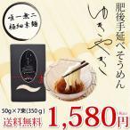 そうめん 送料無料 お試し ゆきやぎ 50g×7束 350g 肥後手延べそうめん 上品で繊細なのど越し 素麺