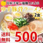 ラーメン  ゆず豚骨ラーメン 送料無料 500円 2食セッ
