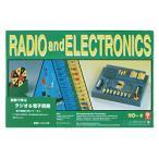 (送料無料)【電子回路実験キット】 実験で学ぶ「ラジオ&電子回路」
