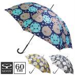 SAVOY 傘 レディース 60cm サボイ バルーン柄 ワンタッチジャンプ 女性用 女の子 高学年 雨傘 長傘
