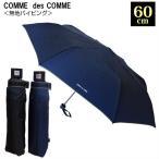 折りたたみ傘 メンズ COMME des COMME 60cm 無地パイピング 大きい 男性用 学生 黒 紺