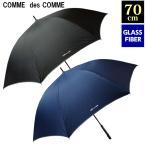 傘 メンズ雨傘 COMME des COMME 男性用 大きい 70cm 無地パイピング グラスファイバー ワンタッチジャンプ 黒 紺