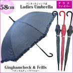 傘 レディース 58cm ギンガムチェックフリル ワンタッチ ジャンプ傘 長傘 雨傘 女性用 黒 紺 赤