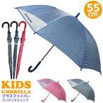 傘 キッズ 子供用 55cm 男の子 女の子 [ギンガムチェック] 透明窓付き グラスファイバー ワンタッチジャンプ