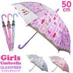 子ども傘 キッズ 子供 50cm 女の子 [アリス] 1コマ窓付き グラスファイバー ワンタッチ ジャンプ傘 サックス/ピンク/パープル