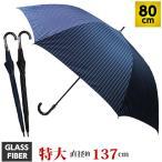傘 メンズ 男性用 80cm 大きい傘 ポンジー ピンストライプ グラスファイバー骨 ワンタッチジャンプ傘