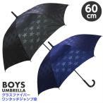 子ども傘 キッズ ジュニア 子供用 60cm 男の子 [エンボススター] ワンタッチジャンプ グラスファイバー
