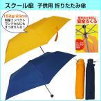 約150gの超軽量学童折傘/ランドセルにスッポリ収納可!