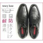 ショッピング紳士 asics アシックス商事【texcy luxe/テクシーリュクス】TU7786(ブラック)紳士靴 【上位防水タイプ】
