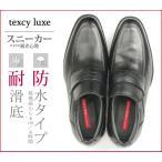 ショッピング紳士 asics アシックス商事【texcy luxe/テクシーリュクス】TU-7789(ブラック)紳士靴 【上位防水タイプ】02P24Oct15