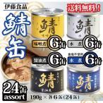 サバ缶 鯖缶 伊藤食品 美味しい鯖 190g 24缶 アソー