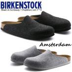 ビルケンシュトック アムステルダム BIRKENSTOCK AMSTERDAM サンダル メンズ レディース 正規品 BIRKEN STOCK ルームシューズ クロッグサンダル