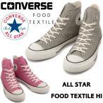 (2020年8月下旬頃発送) コンバース オールスター ハイカット CONVERSE ALL STAR FOOD TEXTILE HI フードテキスタイル メンズ スニーカー レディース 正規品