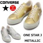 コンバース ワンスター レザー CONVERSE ONE STAR J METALLIC メタリック スニーカー メンズ ローカット ONESTAR 日本製 正規品 国産