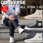 コンバース オールスター 日本製 CONVERSE ALL STAR J HI 正規品 メンズ レディース スニーカー ハイカットスニーカー 国産