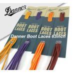 ダナー 靴紐 シューレース DANNER ブーツ レース 【7色】 63インチ(ハトメ片側9つ向け) メンズ 男性 紳士用 Boot Laces 約160cm アウトドア ヒモ