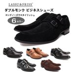 LASSU & FRISS [ ラス&フリス] 942  ダブルモンク ビジネスシューズ 合成皮革 合成底 軽量 靴 定番 メンズ 撥水 ロングノーズ