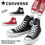 スニーカー コンバース CONVERSE レディース CHUCK TAYLOR ALL STAR 100 KATAKANA HI キャンバス ハイカット オールスター