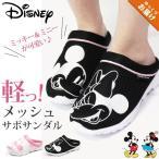 サンダル ナースシューズ レディース 靴 スリッポン 白 黒 ホワイト ブラック 軽量 軽い 疲れない ディズニー Disney 7623 5営業日以内に発送