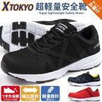 安全靴 メンズ 靴 セーフティーシューズ 黒 紺 赤 ブラック ネイビー レッド 先芯 軽量 軽い 幅広 ワイズ 3E XTOKYO 5959 5営業日以内に発送