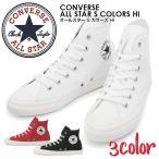 ショッピングcolors コンバース CONVERSE オールスターS カラーズ ハイ ALL STARS COLORS HI cnv-colors-hi