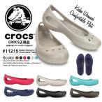 クロックス カディ Crocs Kadee Womans Comfortable Flats 11215 サンダル ぺたんこサンダル  大きいサイズ ラッピング不可