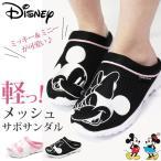 サンダル ナースシューズ レディース 靴 スリッポン 白 黒 ホワイト ブラック 軽量 軽い 疲れない ディズニー Disney 7623 平日3〜5日以内に発送