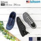 キットソン スニーカー レディース ローカット おしゃれ シンプル かわいい ツイード風 カジュアル kitson KS-217