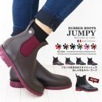レインブーツ サイドゴア ショート 雨靴 防水 長靴 MEDUSE by UMO JUMPY ウモ ジャンピー