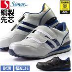 安全靴 メンズ 靴 男性 ローカット シモン 作業靴 セーフティーシューズ 耐滑 幅広 ワイズ 3E 軽作業 仕事 Simon NS818