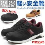 安全靴 おしゃれ メンズ スニーカー 靴 軽い 軽量 セーフティー シューズ 白 黒 赤 樹脂製先芯 作業靴 PERSONS UNIFORM PSU-002 平日3〜5日以内に発送