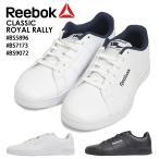 スニーカー リーボック Reebok レディース メンズ CLASSIC ROYAL RALLY スポーツシューズ クラシック 国内正規品