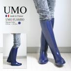 レインブーツ UMO レディース ウモ FLAMBO ロングレインブーツ 長靴 ラバーシューズ 正規品