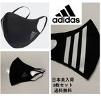 [Adidas] アディダス マスク フェイスカバー 3枚セット ストライプ 日本未発売