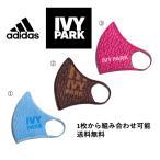 adidas アディダス マスク FACE COVER フェイスカバー ビヨンセコラボ IVY PARK 1枚/組み合わせ自由